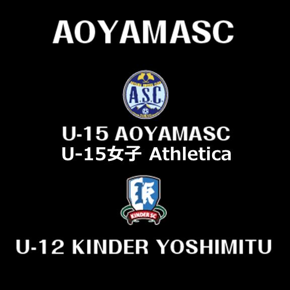 青山サッカークラブ